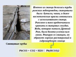 Именно изсвинцаделались трубы римскихводопроводов,свинцовымибыли бутыли,