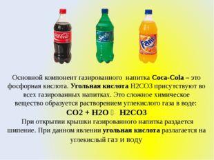 Основной компонент газированного напитка Coca-Cola– это фосфорнаякислота.
