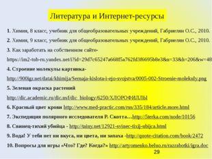 Литература и Интернет-ресурсы 1. Химия,8класс,учебникдля общеобразовател