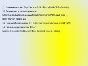11. Оловянная чума- http://www.periodictable.ch/050Sn/slides/Sn4a.jpg 12. Вод