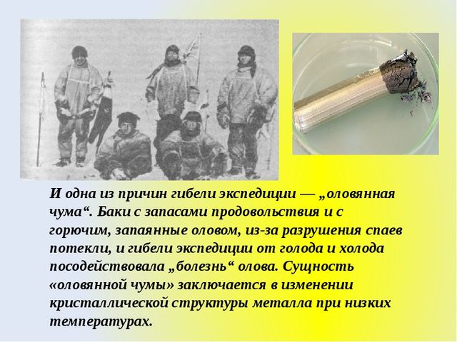 "И одна из причин гибели экспедиции — ""оловянная чума"". Баки с запасами продов..."