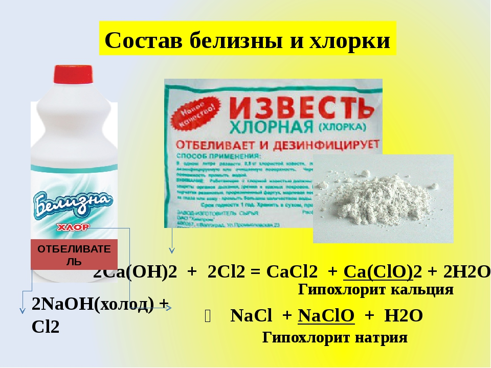 2NaOH(холод) + Cl2 NaCl + NaClO + H2O Состав белизны и хлорки Гипохлорит натр...