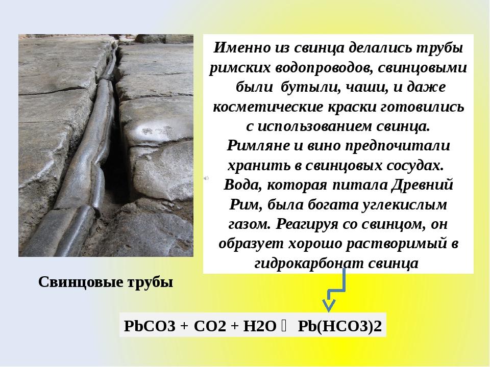 Именно изсвинцаделались трубы римскихводопроводов,свинцовымибыли бутыли,...