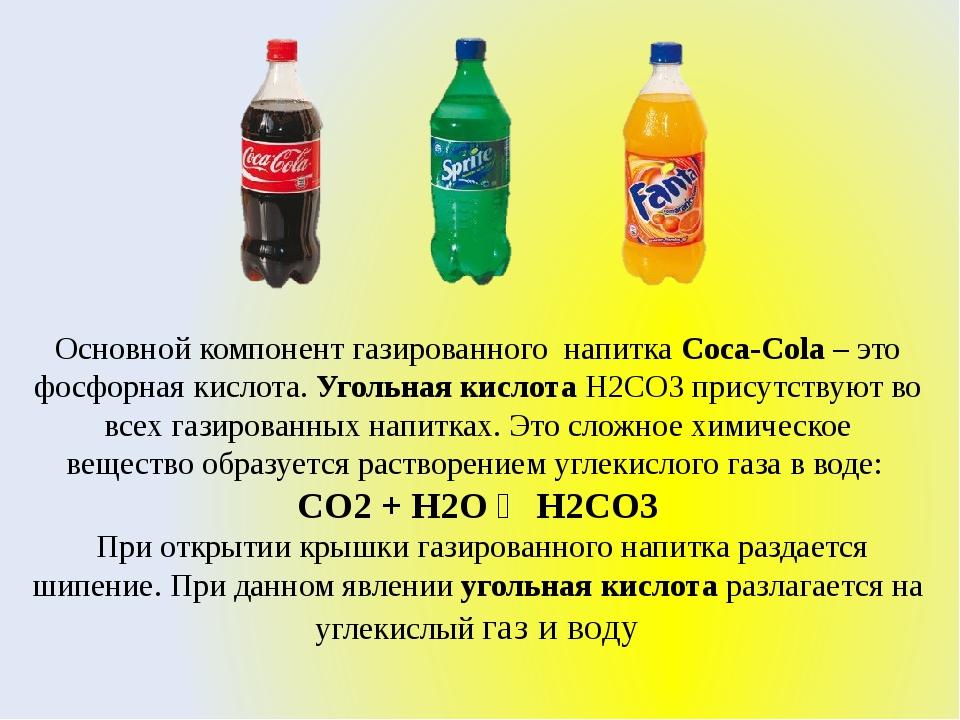 Основной компонент газированного напитка Coca-Cola– это фосфорнаякислота....