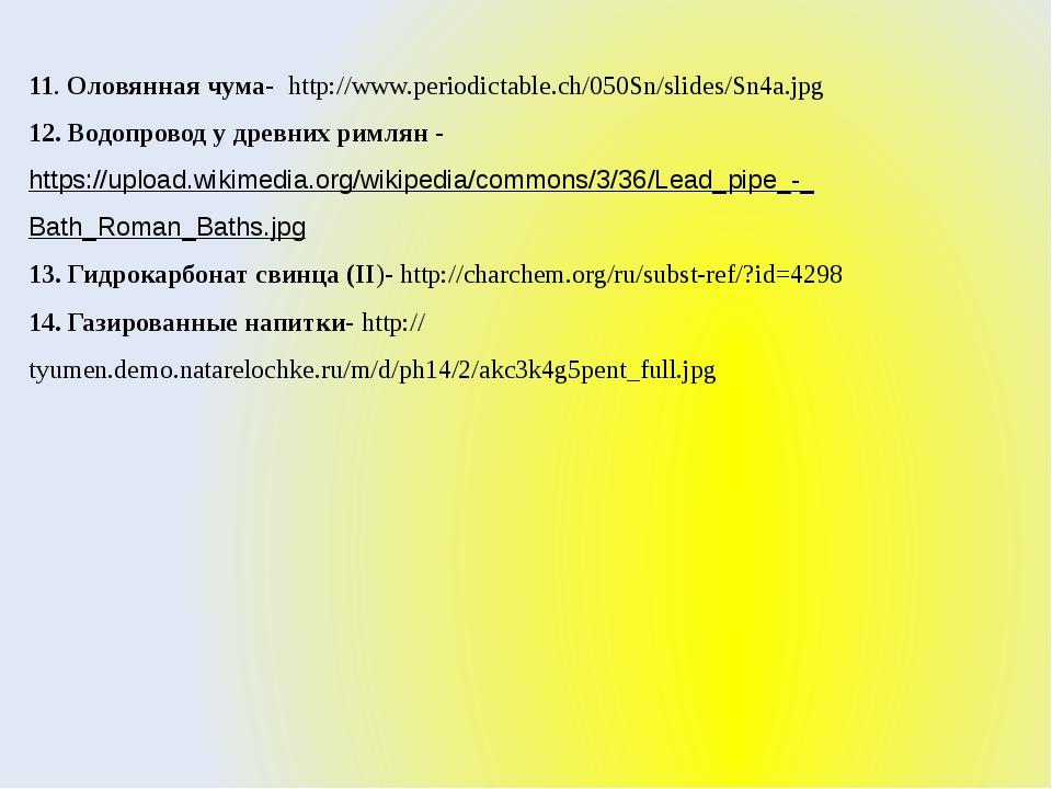 11. Оловянная чума- http://www.periodictable.ch/050Sn/slides/Sn4a.jpg 12. Вод...