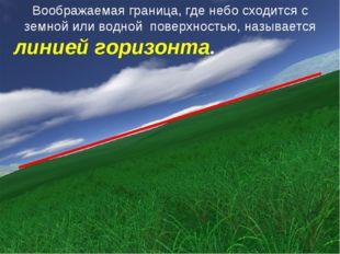 Воображаемая граница, где небо сходится с земной или водной поверхностью, наз