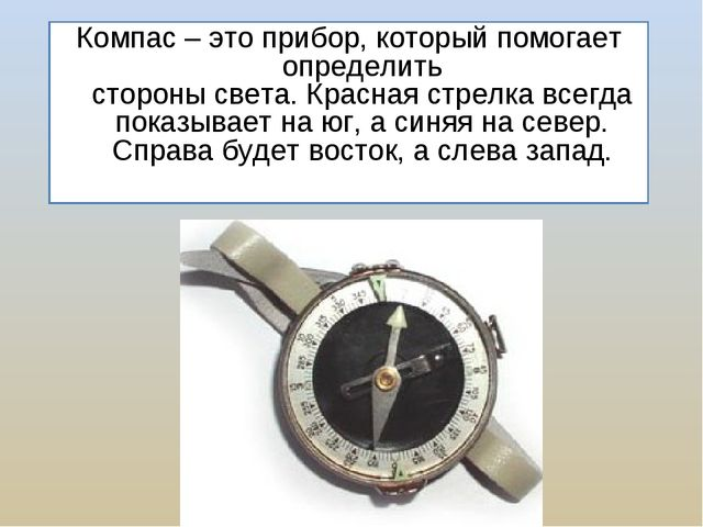 Компас – это прибор, который помогает определить стороны света. Красная стрел...