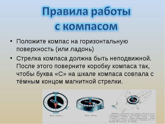 Положите компас на горизонтальную поверхность (или ладонь) Стрелка компаса до...