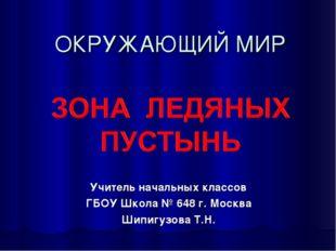 ОКРУЖАЮЩИЙ МИР Учитель начальных классов ГБОУ Школа № 648 г. Москва Шипигузов