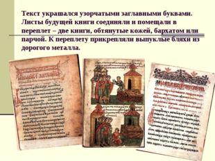 Текст украшался узорчатыми заглавными буквами. Листы будущей книги соединяли