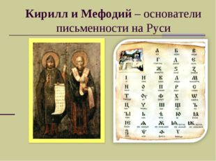 Кирилл и Мефодий – основатели письменности на Руси