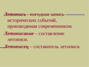 Летопись - погодная запись исторических событий, производимая современником.