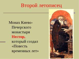 Второй летописец Монах Киево-Печерского монастыря Нестор, который создал «Пов