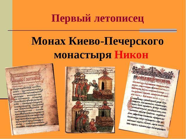 Первый летописец Монах Киево-Печерского монастыря Никон