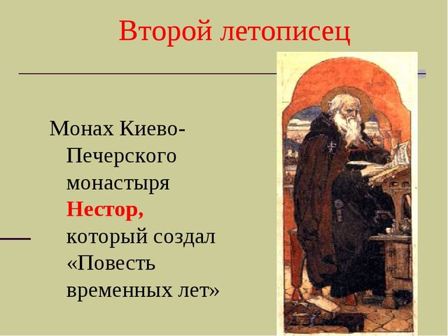 Второй летописец Монах Киево-Печерского монастыря Нестор, который создал «Пов...
