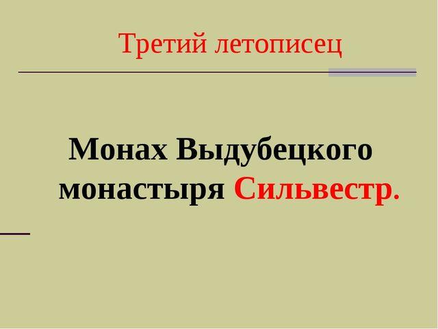 Третий летописец Монах Выдубецкого монастыря Сильвестр.