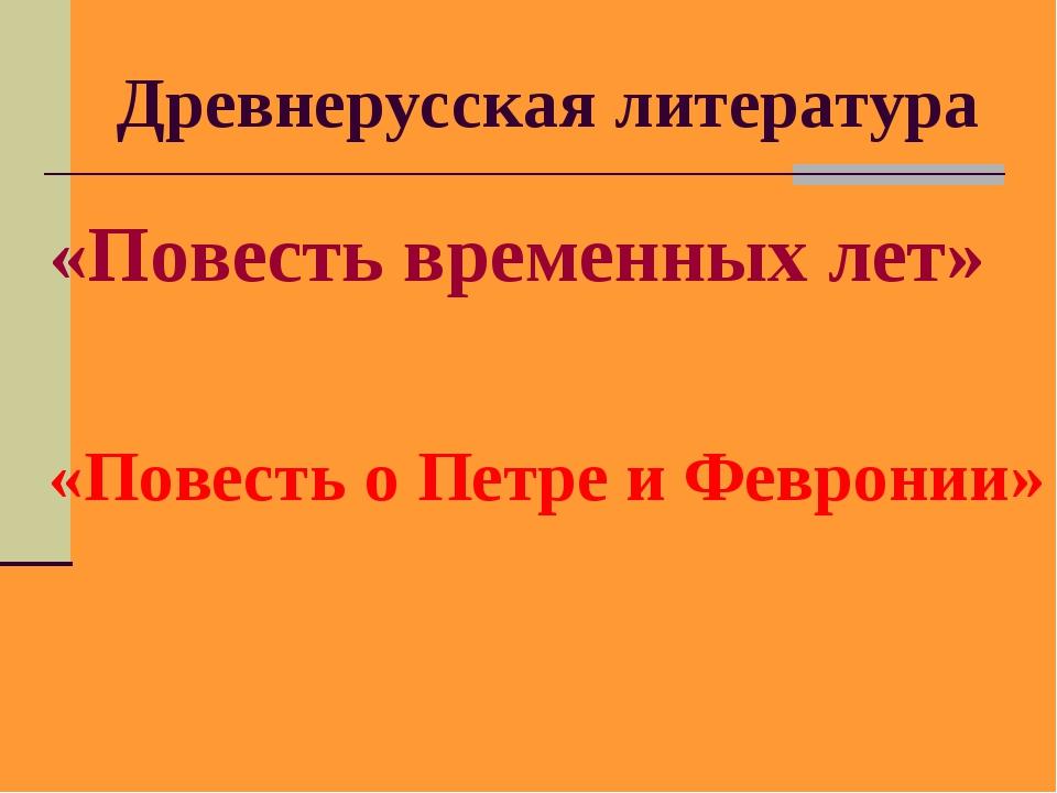 Древнерусская литература «Повесть временных лет» «Повесть о Петре и Февронии»