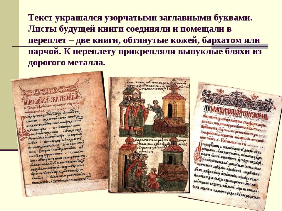 Текст украшался узорчатыми заглавными буквами. Листы будущей книги соединяли...