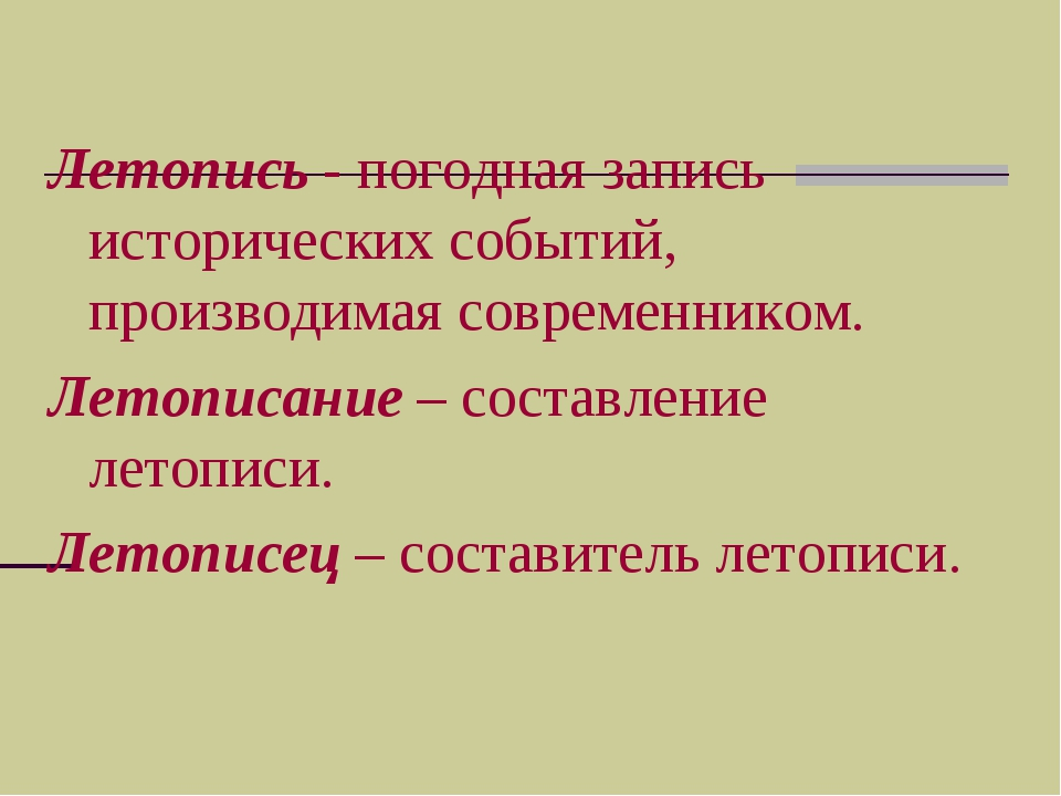 Летопись - погодная запись исторических событий, производимая современником....