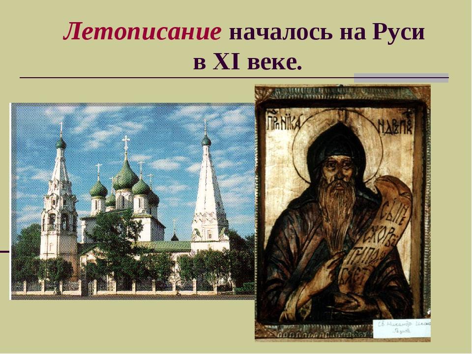 Летописание началось на Руси в XI веке.