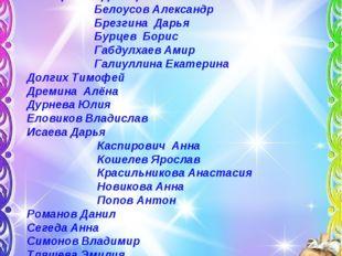 Наш класс Алавердян Эрик Бартова Софья Белкин Ермак Белозёрова Анастасия Бе