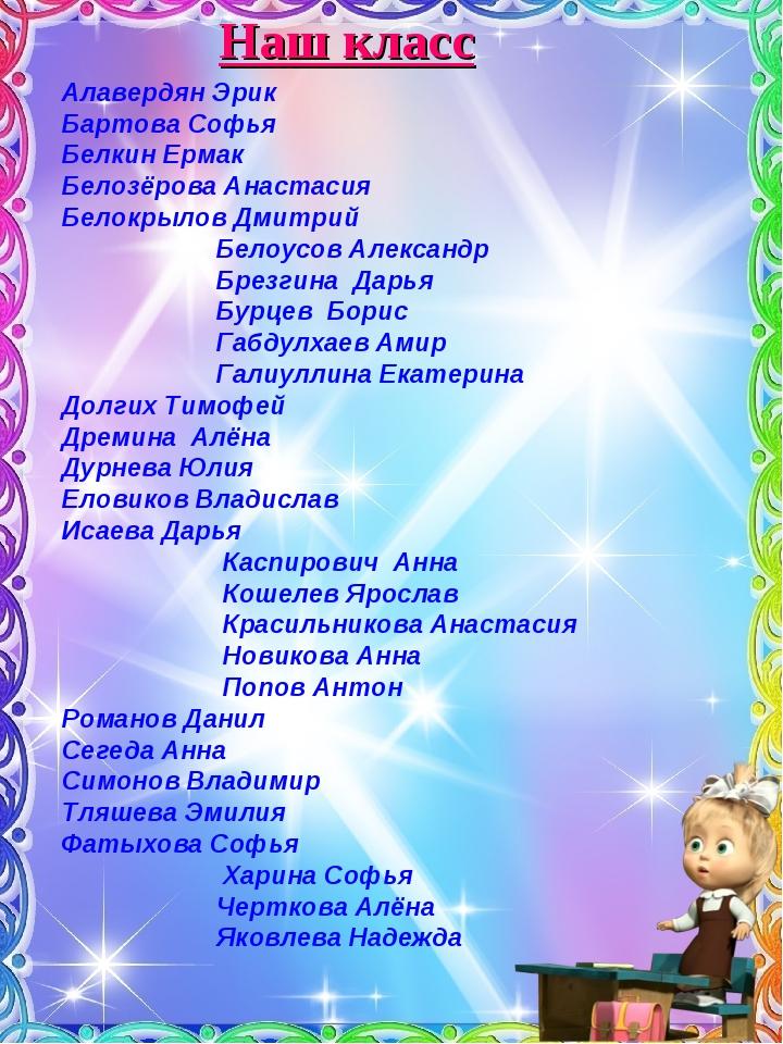 Наш класс Алавердян Эрик Бартова Софья Белкин Ермак Белозёрова Анастасия Бе...