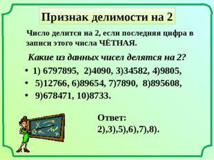 Признак делимости на 2 Число делится на 2, если последняя цифра в записи этог