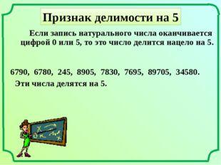 Признак делимости на 5 Если запись натурального числа оканчивается цифрой 0 и