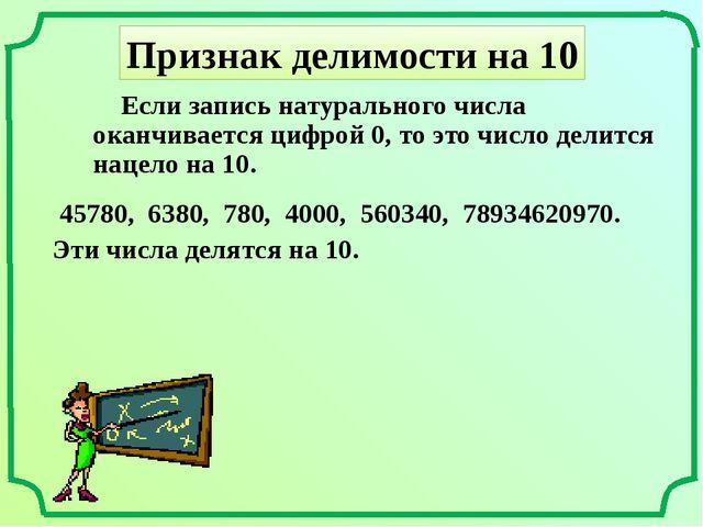 Признак делимости на 10 Если запись натурального числа оканчивается цифрой 0,...