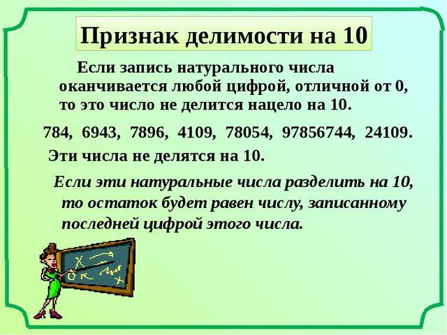 Признак делимости на 10 Если запись натурального числа оканчивается любой циф...