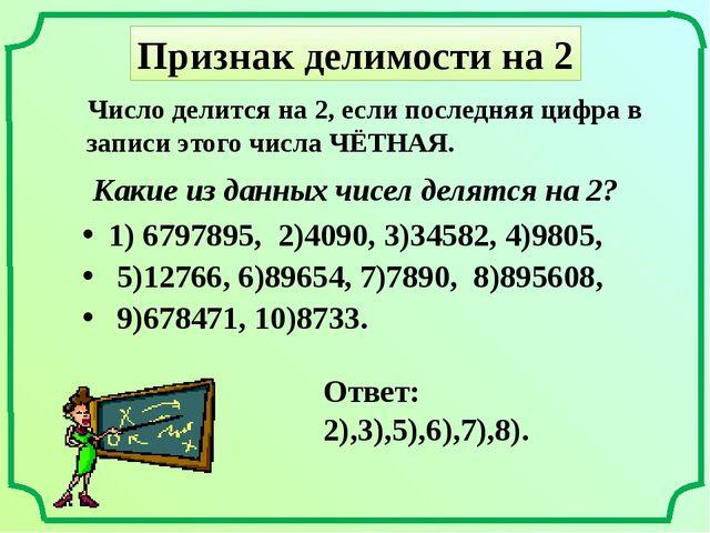 Признак делимости на 2 Число делится на 2, если последняя цифра в записи этог...