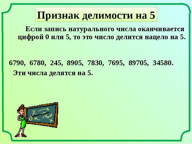 Признак делимости на 5 Если запись натурального числа оканчивается цифрой 0 и...