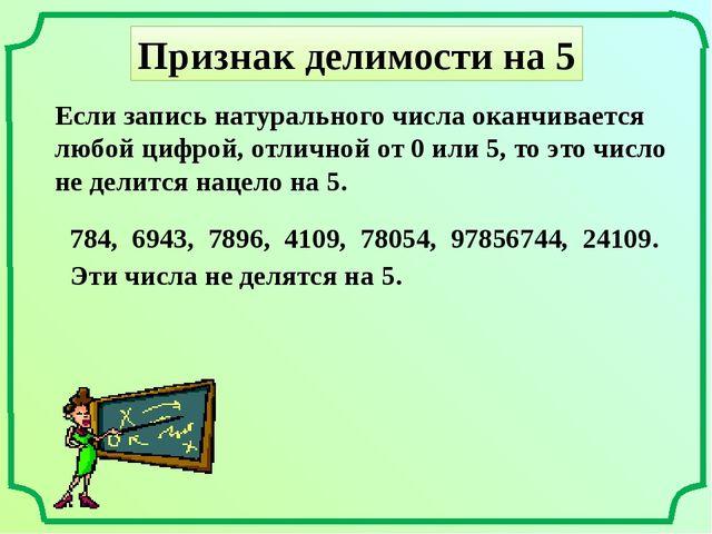 Признак делимости на 5 Если запись натурального числа оканчивается любой цифр...