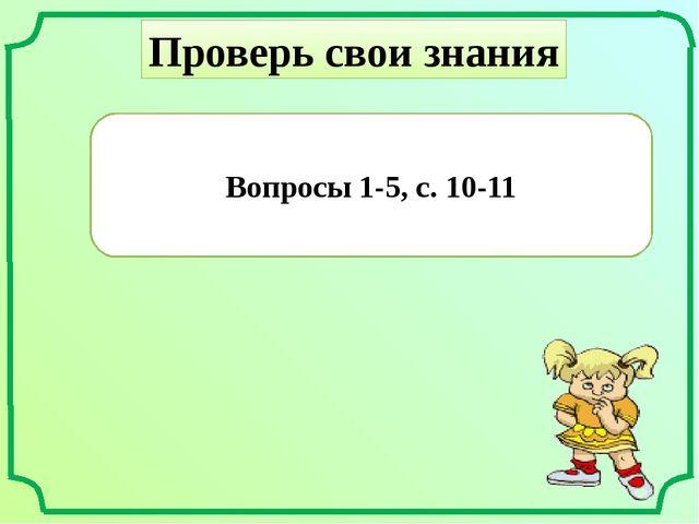 Проверь свои знания Вопросы 1-5, с. 10-11