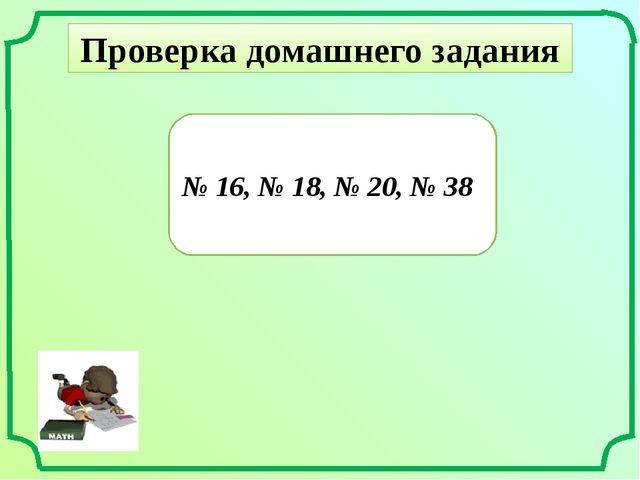 Проверка домашнего задания № 16, № 18, № 20, № 38