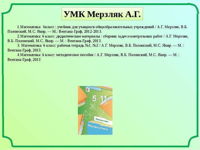 УМК Мерзляк А.Г. Математика: 6класс : учебник для учащихся общеобразовательны...
