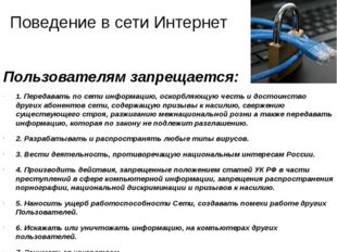 Пользователям запрещается: 1. Передавать по сети информацию, оскорбляющую чес