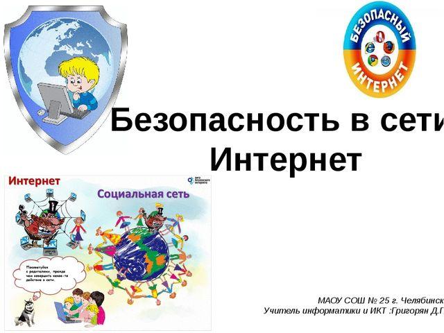 Безопасность в сети Интернет МАОУ СОШ № 25 г. Челябинска Учитель информатики...