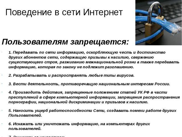 Пользователям запрещается: 1. Передавать по сети информацию, оскорбляющую чес...