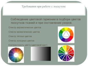 Требования при работе с лоскутом: Соблюдение цветовой гармонии в подборе цвет