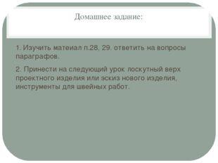 Домашнее задание: 1. Изучить матеиал п.28, 29. ответить на вопросы параграфов