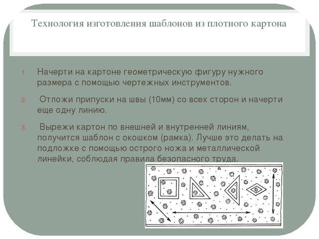 Технология изготовления шаблонов из плотного картона Начерти на картоне геоме...
