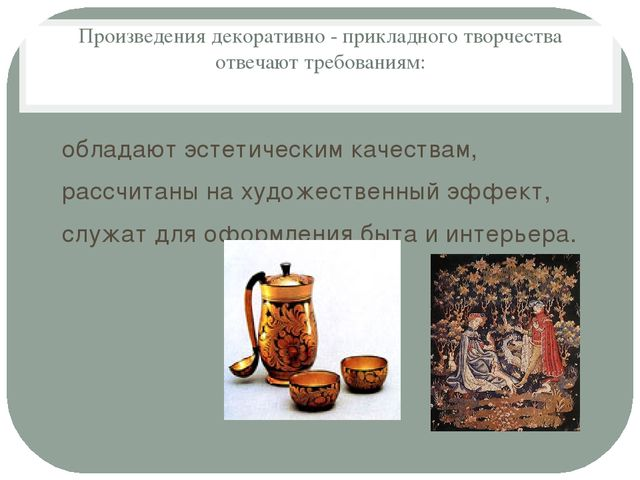 Произведения декоративно - прикладного творчества отвечают требованиям: облад...