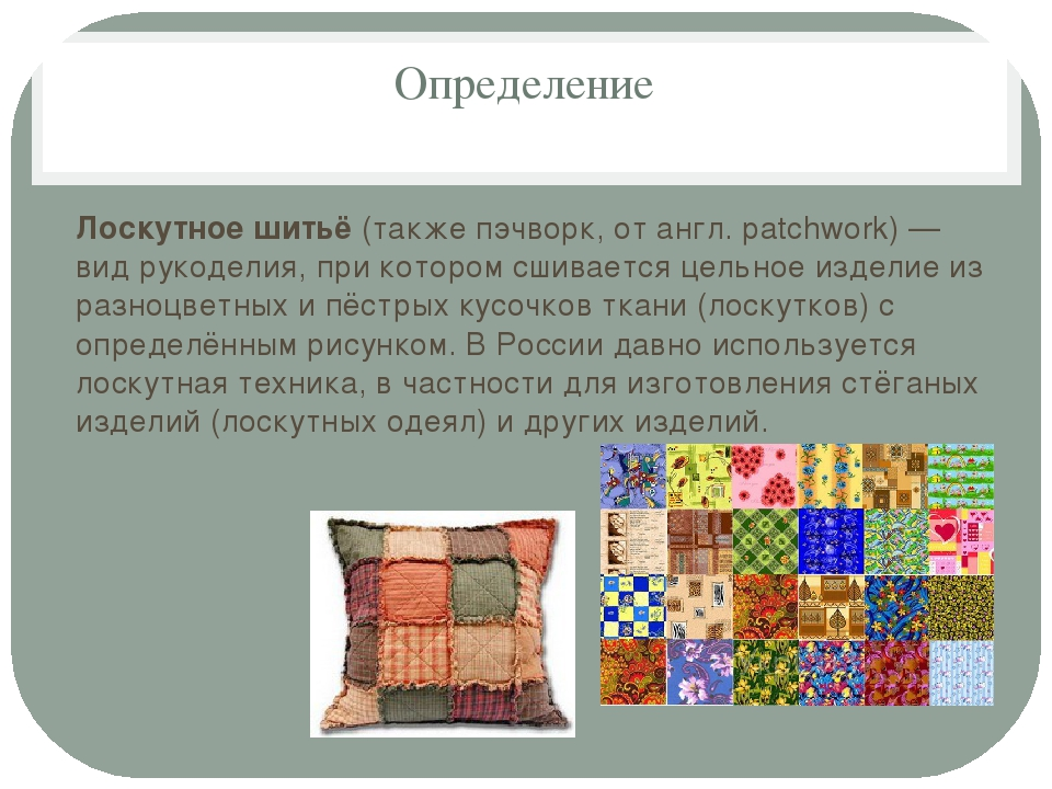 Определение Лоскутное шитьё (также пэчворк, от англ. patchwork) — вид рукодел...