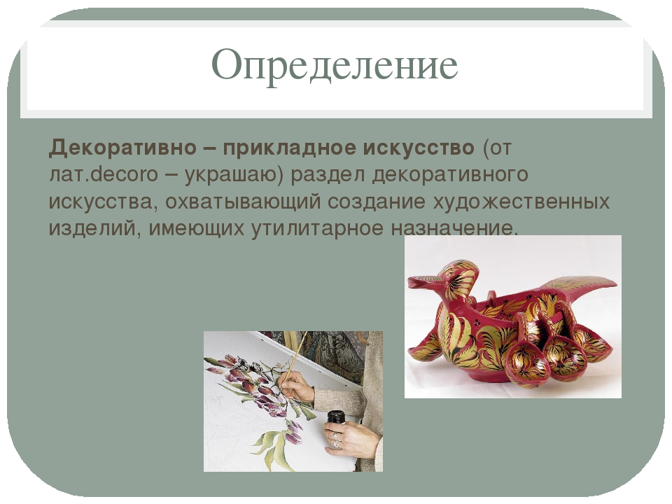 Определение Декоративно – прикладное искусство (от лат.decoro– украшаю) разд...