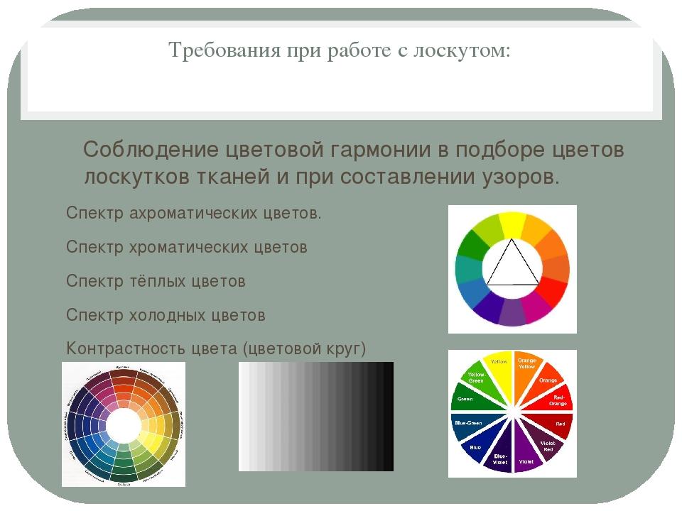 Требования при работе с лоскутом: Соблюдение цветовой гармонии в подборе цвет...
