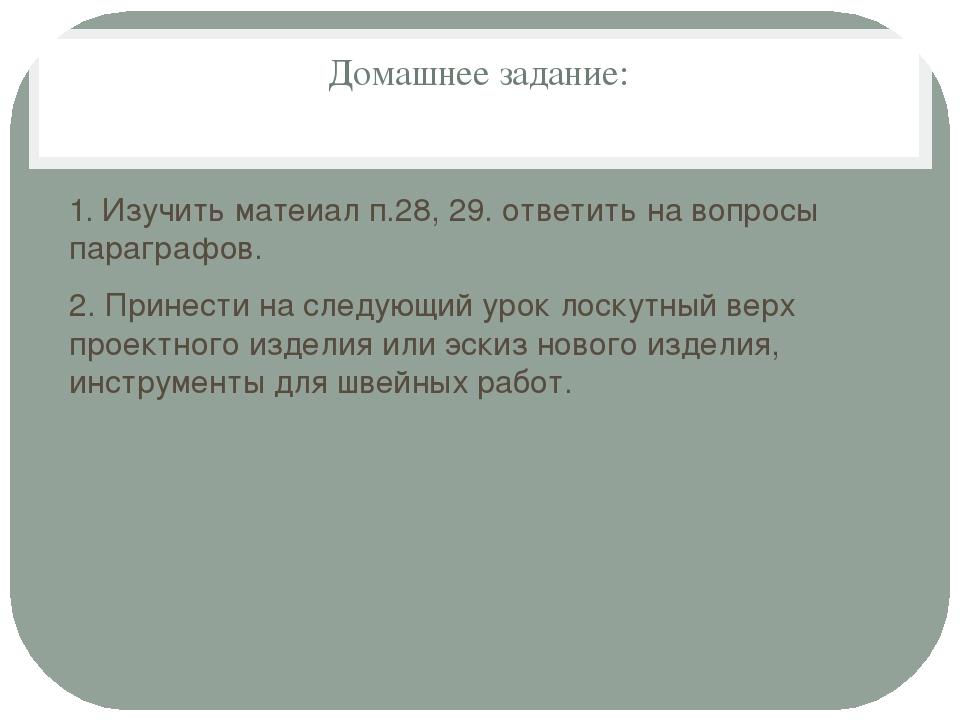 Домашнее задание: 1. Изучить матеиал п.28, 29. ответить на вопросы параграфов...