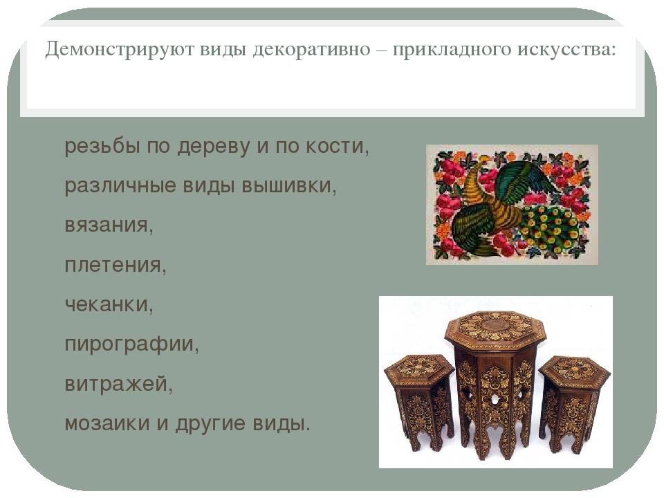 Демонстрируют виды декоративно – прикладного искусства: резьбы по дереву и по...