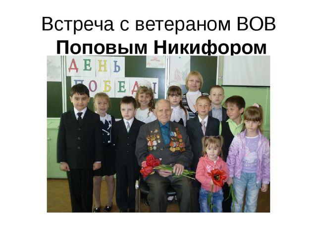 Встреча с ветераном ВОВ Поповым Никифором Федоровичем