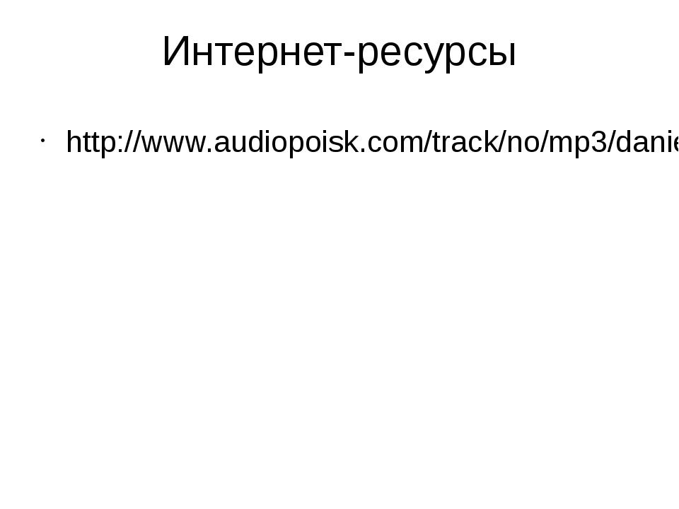 Интернет-ресурсы http://www.audiopoisk.com/track/no/mp3/daniella-mihailova---...